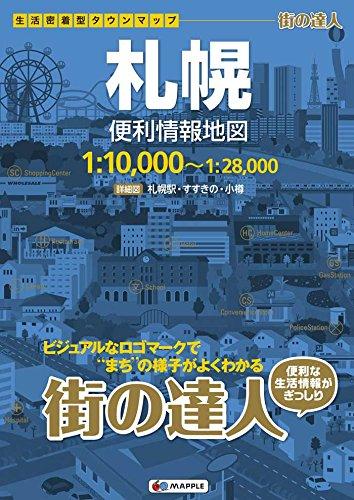 街の達人 札幌 便利情報地図 (でっか字 道路地図 | マップル)の詳細を見る