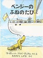 ベンジーのふねのたび (世界傑作絵本シリーズ)