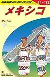 B19 地球の歩き方 メキシコ 2011~2012