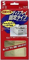 サンワサプライ 耐震ディスプレイガード 地震 転倒防止 QL-03