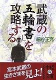 武蔵の「五輪書」を攻略する (中経の文庫)