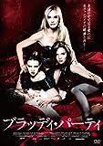 ブラッディ・パーティ[DVD]