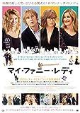 マイ・ファニー・レディ Blu-ray[Blu-ray/ブルーレイ]