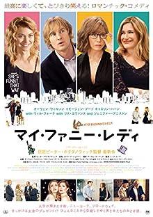 マイ・ファニー・レディ DVD