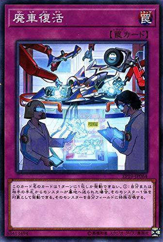 遊戯王カード 廃車復活 ノーマル EXTRA PACK 2019 EP19 | エクストラパック2019 通常罠 ノーマル