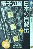 電子立国日本の自叙伝 (2) (NHKライブラリー (8))