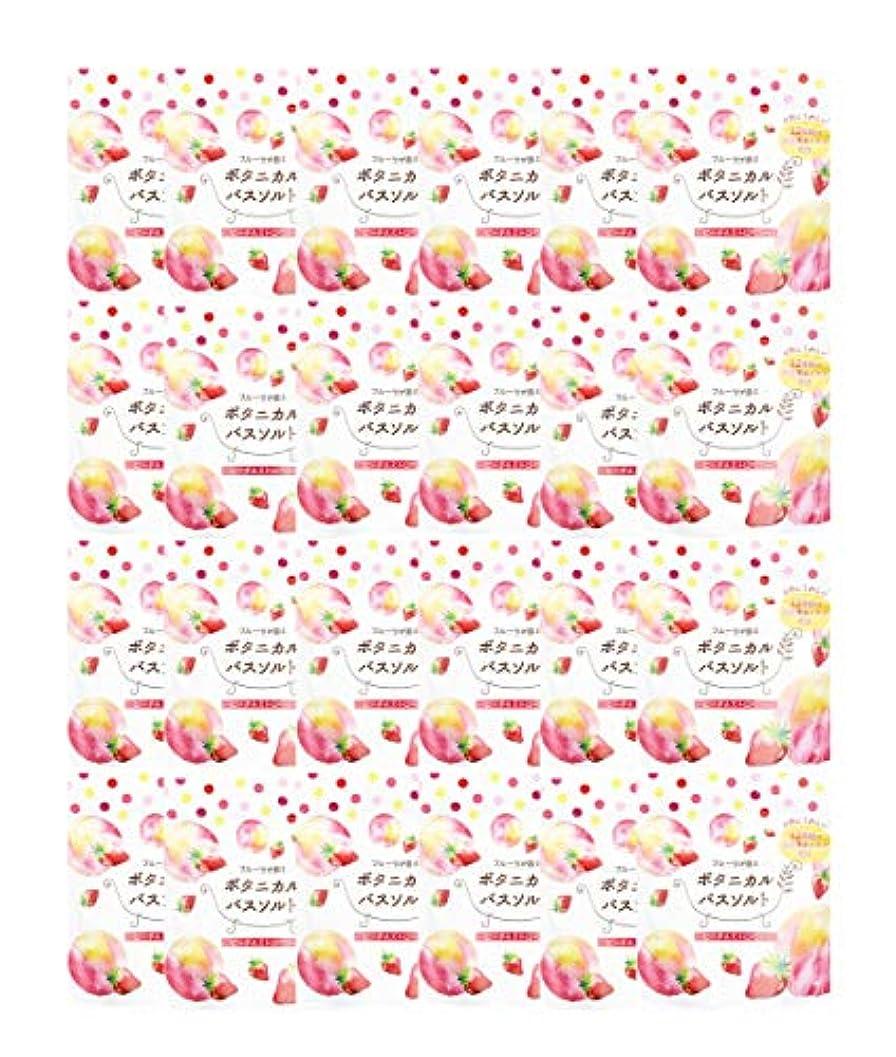 仲人ありふれた脳松田医薬品 フルーツが香るボタニカルバスソルト ピーチ&ストロベリー 30g 24個セット