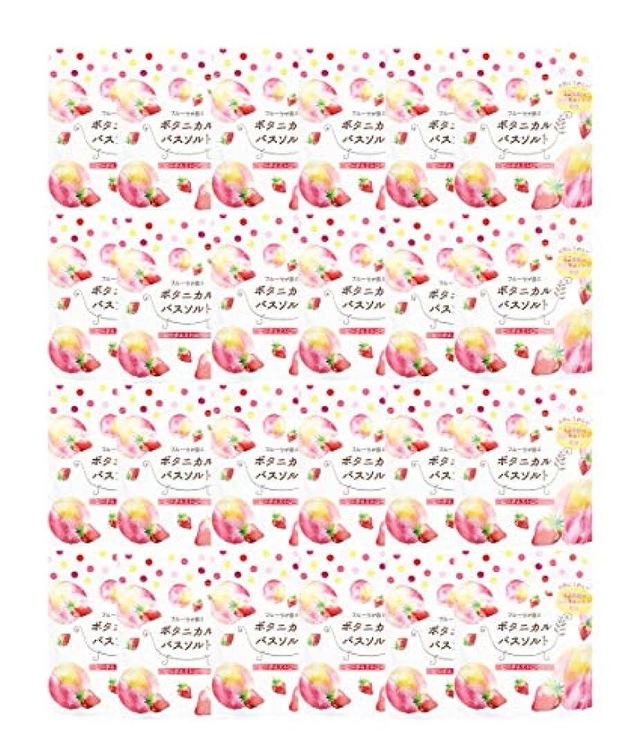 ハウジングリンス有料松田医薬品 フルーツが香るボタニカルバスソルト ピーチ&ストロベリー 30g 24個セット