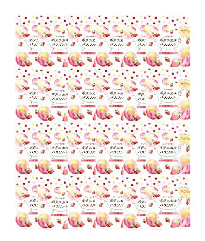 失うネクタイテメリティ松田医薬品 フルーツが香るボタニカルバスソルト ピーチ&ストロベリー 30g 24個セット