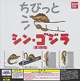 ちびっとシン・ゴジラ(第2形態) 全4種セット ガチャガチャ
