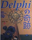 Delphiの奇跡―普通のプログラマのための真面目な入門書