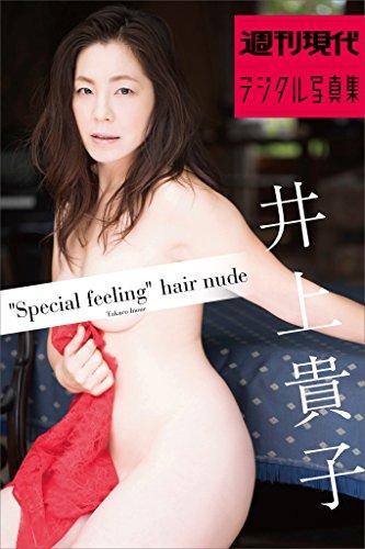 """週刊現代デジタル写真集 井上貴子 """"Special feeling"""" hair nude -"""