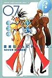 雷星伝ジュピターO.A.(7) (講談社コミックス月刊マガジン)