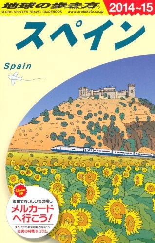 A20 地球の歩き方 スペイン 2014~2015