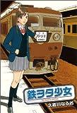 鉄ヲタ少女 / 久寿川 なるお のシリーズ情報を見る