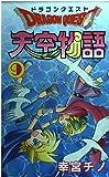 ドラゴンクエスト天空物語 9 (Gファンタジーコミックス)