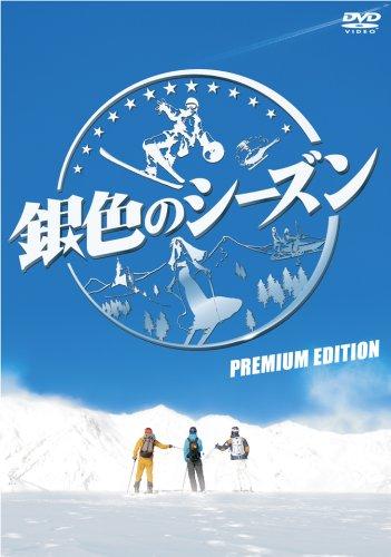 銀色のシーズン プレミアム・エディション [DVD]