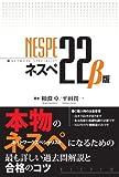 ネスぺ22 β版 本物のネットワークスペシャリストになるための最も詳しい過去問解説と合格のコツ