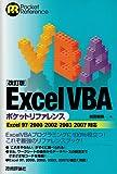 改訂版 Excel VBAポケットリファレンス (POCKET REFERENCE)