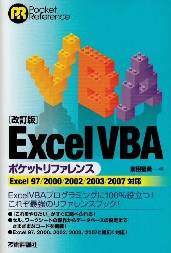 改訂版 Excel VBAポケットリファレンス (POCKET REFERENCE)の詳細を見る