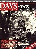DAYS JAPAN (デイズ ジャパン) 2008年 08月号 [雑誌]