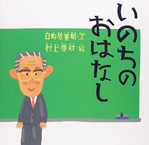 いのちのおはなし (講談社の創作絵本)