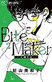 Bite Maker ~王様のΩ~(2) (フラワーコミックス)