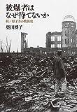 慶應義塾大学出版会 奥田 博子 被爆者はなぜ待てないか:核 / 原子力の戦後史の画像