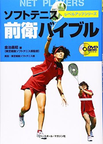 ソフトテニス前衛バイブル (レベルアップシリーズ) -
