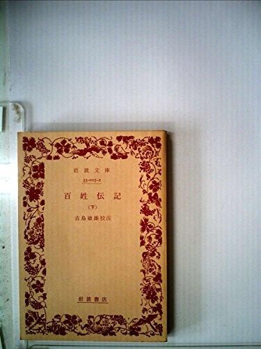 百姓伝記〈下〉 (1977年) (岩波文庫)