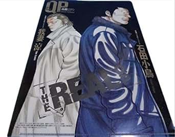 別冊ヤングチャンピオン 2015年10月号 付録 「QP」B5ファイル