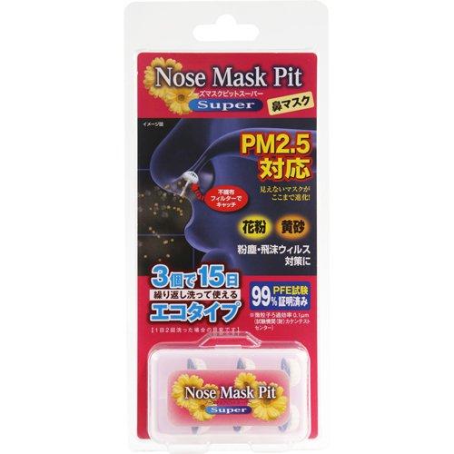 ノーズマスクピット スーパー 鼻マスク PM2.5対応 3個入 衛生医療 ケア用品 鼻のケア用品 [...