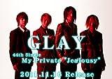 "My Private""Jealousy""(DVD付) [Single, CD+DVD] / GLAY (CD - 2011)"