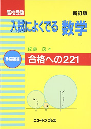 高校受験入試によくでる数学 有名高校編の詳細を見る
