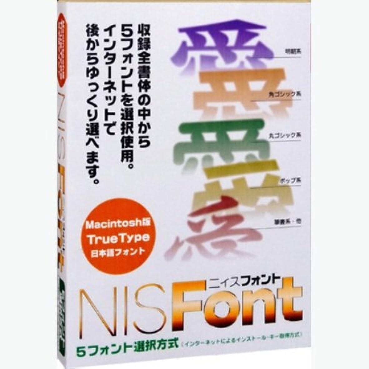デュアル促すかき混ぜるNIS Font Macintosh版 TrueType Font(5フォント選択版)