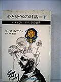 心と身体の対話〈下〉―バイオフィードバックの世界 (1979年)