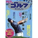 週刊ゴルフダイジェスト 2019年 4/2 号 [雑誌]