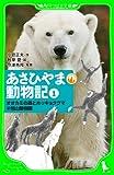 あさひやま動物記(1) オオカミの森とホッキョクグマ@旭山動物園<あさひやま動物記> (角川つばさ文庫)