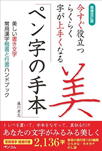 増補改訂版 今すぐ役立つ らくらく字が上手くなる ペン字の手本 美しい書き文字 常用漢字 楷書と行書ハンドブック