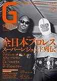 Gスピリッツ Vol.52 (タツミムック)