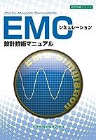 EMCシミュレーション 設計技術マニュアル -電磁界解析- (設計技術シリーズ)