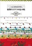 PDFを無料でダウンロード トルコの伝統手芸 縁飾り(オヤ)の見本帳 (暮らし充実すてき術)