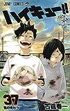 ハイキュー!! コミック 1-37巻セット