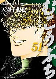 むこうぶち 高レート裏麻雀列伝(51) (近代麻雀コミックス)