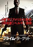 プライム・ターゲット [DVD]