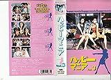ハッピーマニア(3) [VHS]