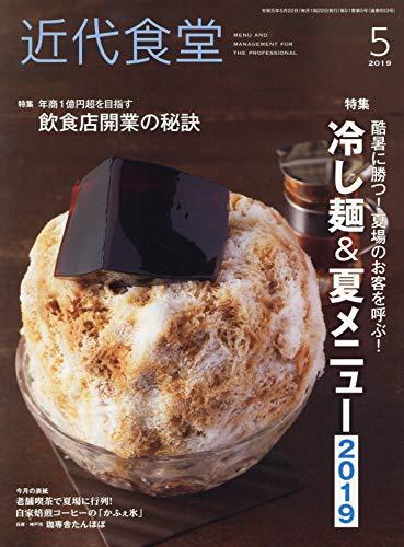 近代食堂 2019年 05 月号 [雑誌]