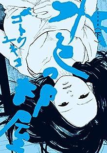 水色の部屋 上下巻 [Mizuiro no Heya vol 01-02]