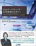 Webプロフェッショナルのための黄金則 Webマーケティング/広告戦略のセオリー (Web Designing BOOKS)