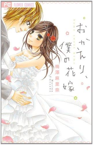 おかえり、僕の花嫁 (少コミフラワーコミックス)